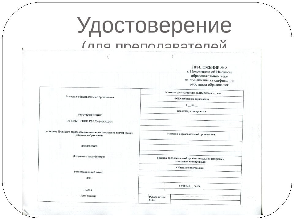 Удостоверение (для преподавателей спец.дисциплин)