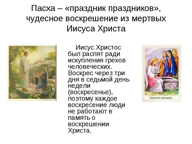 Пасха – «праздник праздников», чудесное воскрешение из мертвых Иисуса Христа...