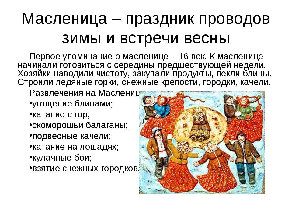 Масленица – праздник проводов зимы и встречи весны Первое упоминание о маслен...