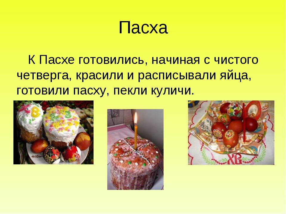 К Пасхе готовились, начиная с чистого четверга, красили и расписывали яйца, г...