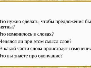 – Что нужно сделать, чтобы предложения были понятны? – Что изменилось в слов