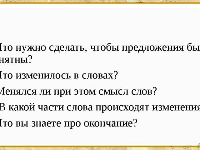 – Что нужно сделать, чтобы предложения были понятны? – Что изменилось в слов...