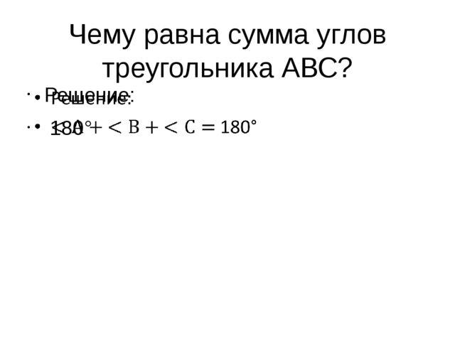Чему равна сумма углов треугольника АВС?