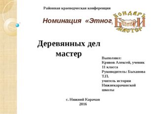 Номинация «Этнография» Районная краеведческая конференция с. Нижний Карачан