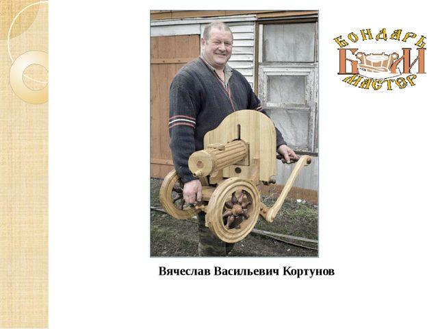 Вячеслав Васильевич Кортунов