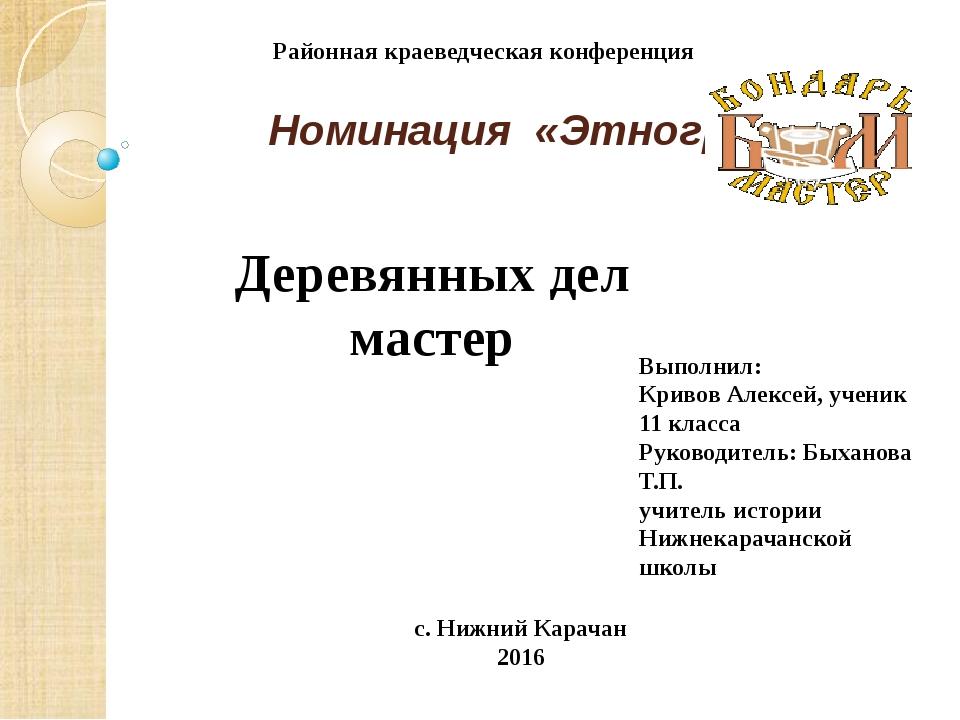 Номинация «Этнография» Районная краеведческая конференция с. Нижний Карачан...