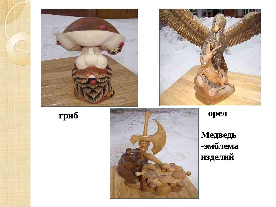 гриб орел Медведь -эмблема изделий