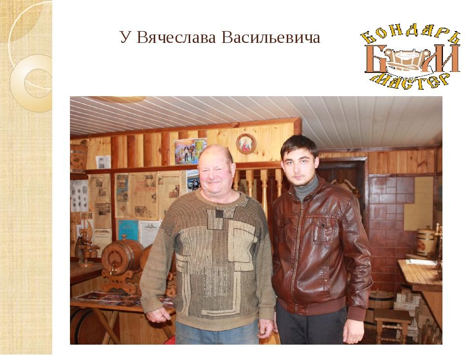 У Вячеслава Васильевича