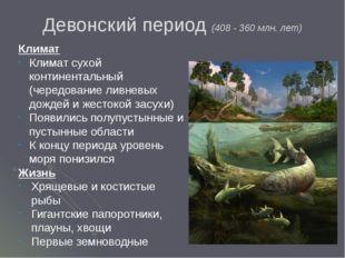 Девонский период (408 - 360 млн. лет) Климат Климат сухой континентальный (че