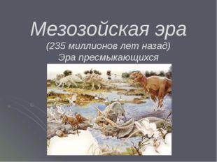 Триасовый период (235 - 213 млн. лет) Климат Климат ровный умеренный, к концу