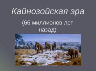 Антропоген (Четвертичный период) (2 млн. лет назад - наше время) Климат и с