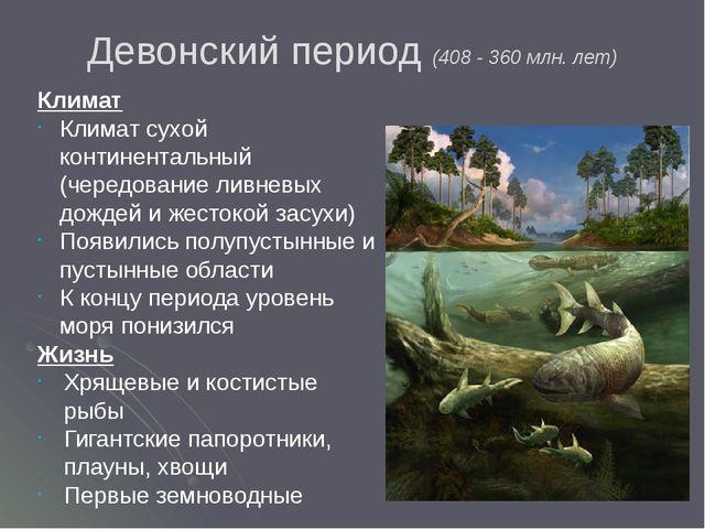 Девонский период (408 - 360 млн. лет) Климат Климат сухой континентальный (че...