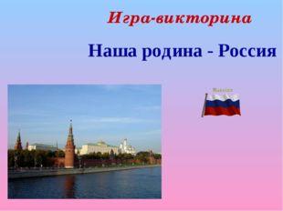 Игра-викторина Наша родина - Россия