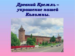 Древний Кремль – украшение нашей Коломны.