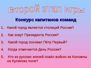 Какой город является столицей России? 2. Как зовут Президента России? 3. Како