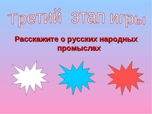 Расскажите о русских народных промыслах