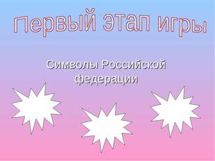 Символы Российской федерации