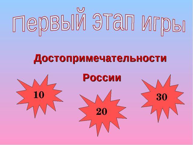 Достопримечательности России 10 20 30