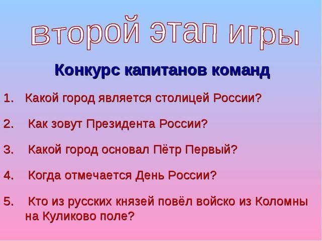 Какой город является столицей России? 2. Как зовут Президента России? 3. Како...