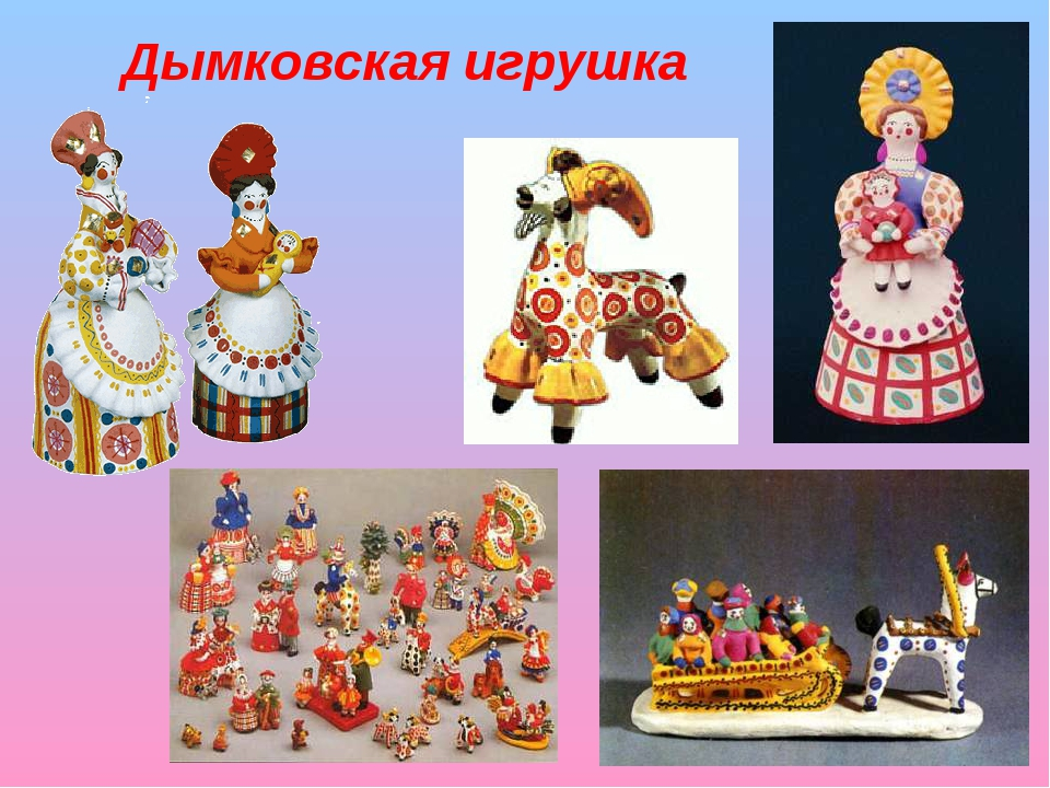 Дымковская игрушка