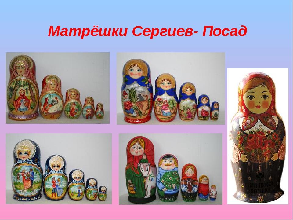 Матрёшки Сергиев- Посад