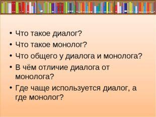 Что такое диалог? Что такое монолог? Что общего у диалога и монолога? В чём о