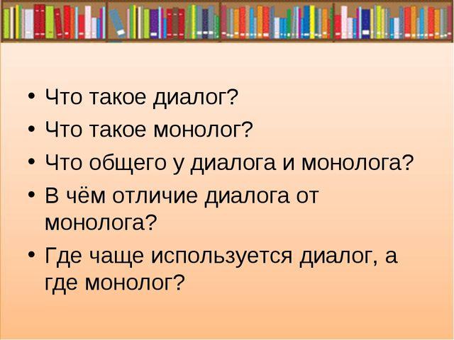 Что такое диалог? Что такое монолог? Что общего у диалога и монолога? В чём о...