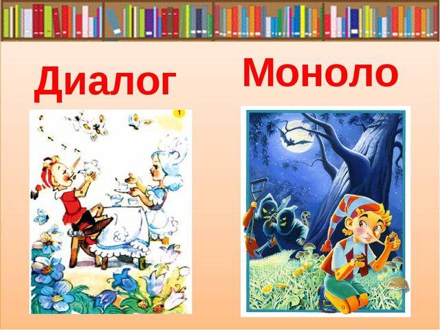 Диалог Монолог