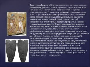 Искусство Древнего Египта развивалось с первыми годами зарождения Древнего Е