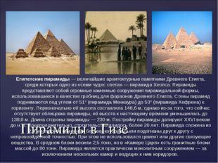 Пирамиды в Гизе   Египетские пирамиды— величайшие архитектурные памятники