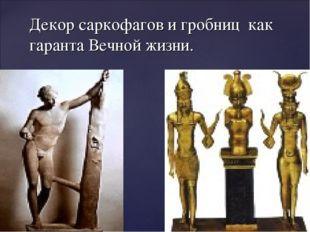 Декор саркофагов и гробниц как гаранта Вечной жизни.