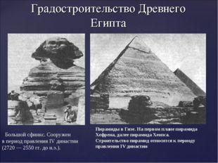 Градостроительство Древнего Египта Пирамиды вГизе. Напервом плане пирамида