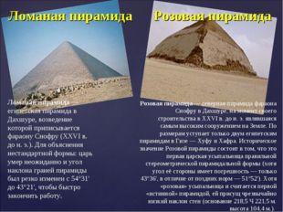 Ломаная пирамида Розовая пирамида  Ломаная пирамида— египетская пирамида в