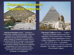 Пирамида Микерина Пирамида Хефрена Пирамида Микерина (точнее— Менкаура)— са