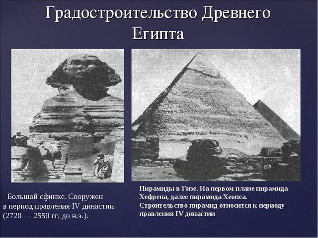 Градостроительство Древнего Египта Пирамиды вГизе. Напервом плане пирамида...