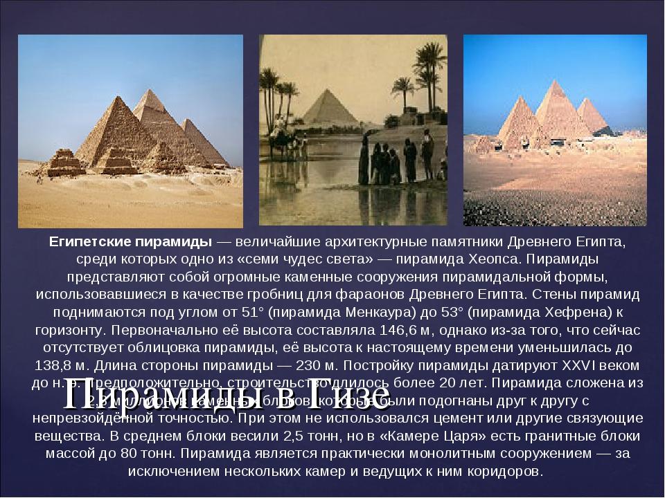 Пирамиды в Гизе   Египетские пирамиды— величайшие архитектурные памятники...