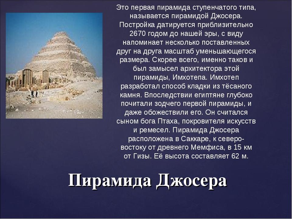 Пирамида Джосера  Это первая пирамида ступенчатого типа, называется пирамидо...