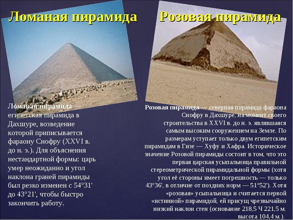 Ломаная пирамида Розовая пирамида  Ломаная пирамида— египетская пирамида в...