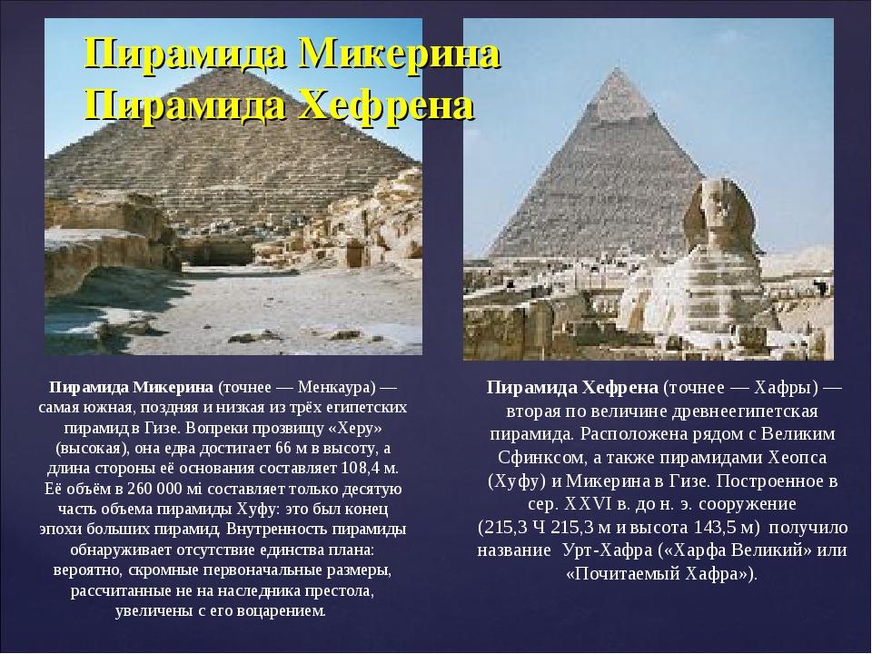Пирамида Микерина Пирамида Хефрена Пирамида Микерина (точнее— Менкаура)— са...