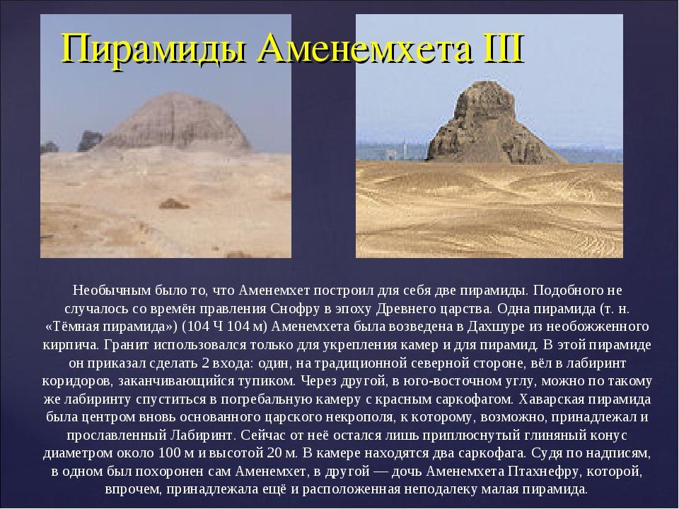 Пирамиды Аменемхета III  Необычным было то, что Аменемхет построил для себя...