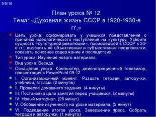 1. Борьба с неграмотностью. Власть и интеллигенция 30 сентября 1918 г. ВЦИК у