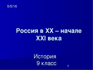2. Большевики и церковь Борьба большевиков с религией была обусловлена не тол