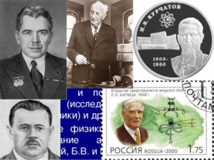 Вопросы для повторения Какое значение придавала советская власть ликвидации н