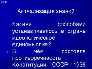 Актуализация знаний Какими способами устанавливалось в стране идеологическое