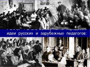 6. Музыка и живопись Музыкальная жизнь страны в 1930-е гг. связана с именами