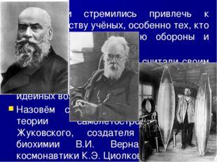 Большевики стремились привлечь к сотрудничеству учёных, особенно тех, кто сп