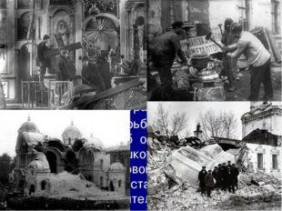 Повсеместно стали закрываться храмы и монастыри. Их имущество и предметы кул
