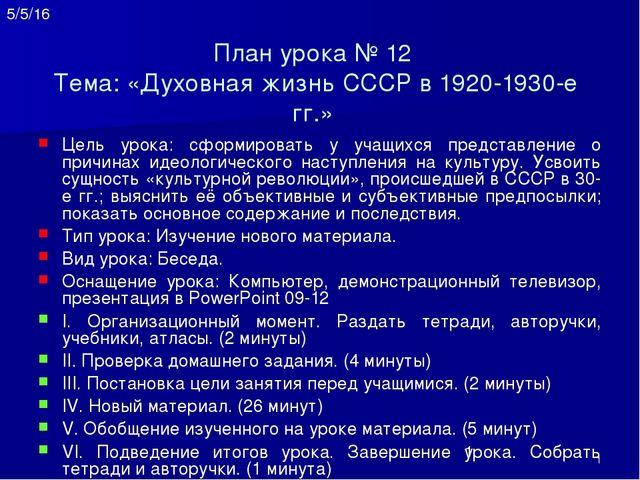 1. Борьба с неграмотностью. Власть и интеллигенция 30 сентября 1918 г. ВЦИК у...