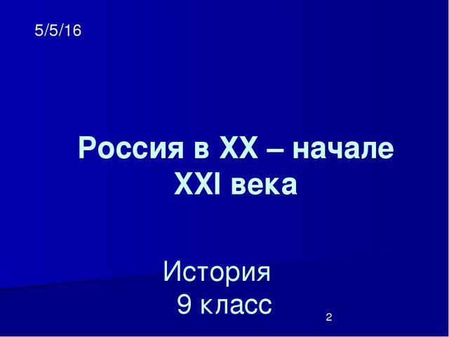 2. Большевики и церковь Борьба большевиков с религией была обусловлена не тол...
