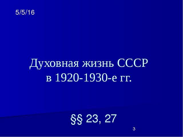 Духовная жизнь СССР в 1920-1930-е гг. §§ 23, 27